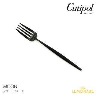 【Cutipol】クチポール MOON マットブラック デザートフォーク カトラリー 黒 fork  (39724874/MO07BLF)