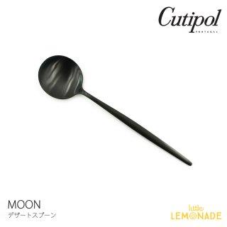 【Cutipol】クチポール MOON マットブラック デザートスプーン カトラリー 黒 spoon (39724875/MO08BLF)