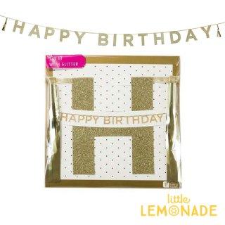 【Talking Tables】パーティバナー・ガーランド/Happy Birthday(ゴールド)【レターバナー バナー 誕生日 パーティー】(SAY-HB)