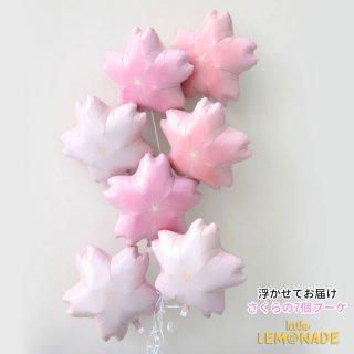 【送料無料】桜の7個ブーケ sakura 謝恩会 卒園式 卒業式 お花見 ひな祭り【浮かせてお届け