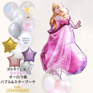 【送料無料】眠りの森の美女 オーロラ姫 バブルバルーンとスターのブーケ 誕生日 バルーン【浮かせてお届け】