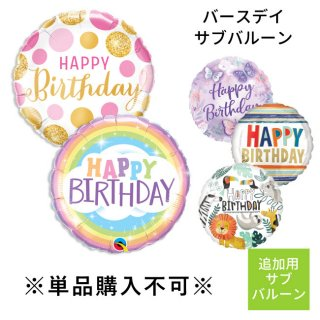 <img class='new_mark_img1' src='https://img.shop-pro.jp/img/new/icons1.gif' style='border:none;display:inline;margin:0px;padding:0px;width:auto;' />【単品購入不可】浮かせてお届け購入者様専用 +700円 バースデイメッセージバルーン 追加オプション 風船