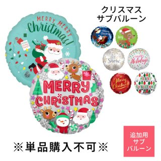 <img class='new_mark_img1' src='https://img.shop-pro.jp/img/new/icons1.gif' style='border:none;display:inline;margin:0px;padding:0px;width:auto;' />【単品購入不可】浮かせてお届け購入者様専用 +700円 クリスマス用メッセージバルーン 追加オプション 風船