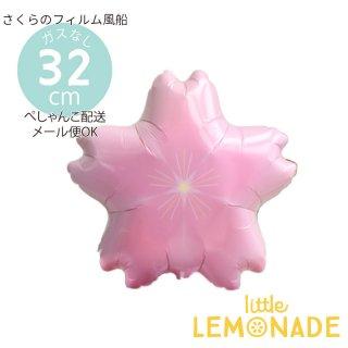【ガスなし】桜のフィルム風船 sakura お花見 謝恩会 卒園式 卒業式に さくら ぺしゃんこ