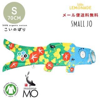 メール便送料無料 【Madame MO マダムモー】こいのぼり Sサイズ 70cm KOINOBORI/スモールジョー(KOI2.21)