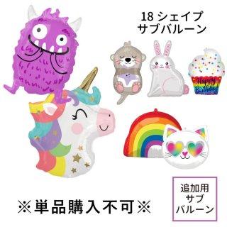 【単品購入不可】浮かせてお届け購入者様専用 +1000円 18インチ JSシェイプ キャラクター 動物 アニマル 子どもに人気 お祝い イベント 追加オプション