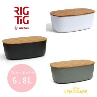【Stelton】リグティグ byステルトン ブレッドボックス 6.8L/ホワイト・ブラック・グレー 【正規品】