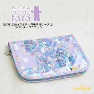 【fafa フェフェ】GLYN | 2WAYマルチ・母子手帳ケース(L) - ラベンダーユニコーン 花柄 unicorn(5201-0001)