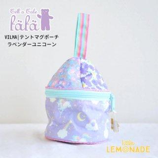 【fafa フェフェ】VILMA | テントマグポーチ - ラベンダーユニコーン (5301-0001)
