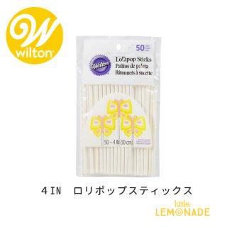 【Wilton】 ロリポップスティック 4インチ 50本入り(1912-1006) LOLLIPOP STICKS 50CT  ウィルトン