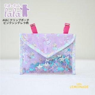 【fafa フェフェ】AVA | クリップポーチ - ピンクシンデレラ (6203-0001) 移動 ポケット ポシェット