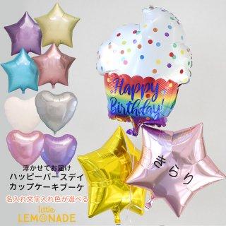 文字入れ 名入れ ハッピーバースデイレインボーカップケーキのバルーンブーケ【浮かせてお届け】ヘリウムガス入り 色が選べる 誕生日 開店祝い バースデイ 送料無料