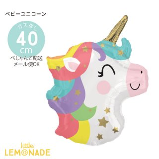 【ガスなし】ベビーユニコーンのアルミバルーン ぺしゃんこでお届け パステル ユニコーン 誕生日 バルーン 風船 balloon
