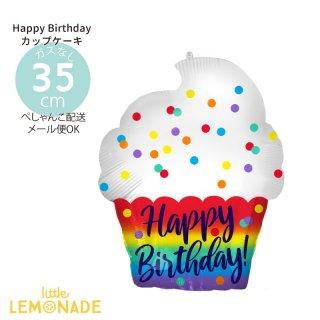 【ガスなし】Happy birthdayカップケーキのアルミバルーン ぺしゃんこでお届け レインボー ケーキ 誕生日 バルーン 風船 balloon