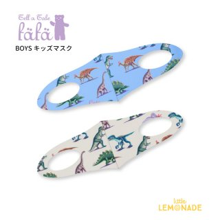 【fafa フェフェ】キッズマスク/BOYS ダイナソー柄 2枚セット(6005-0002)