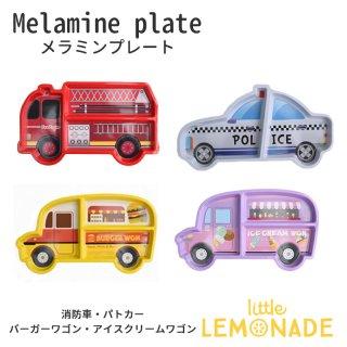 メラミンプレート/ファイヤーカー パトカー アイスクリームワゴン バーガーワゴン メラミン 皿 プレート plate テーブル 食器 (30854・30855・50734・50733)