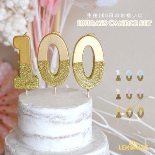 色が選べる 100DAYS キャンドル3本セット【Talking Tables】  キャンドル 100日記念 選べる3色 ゴールド、ブルー、ピンク