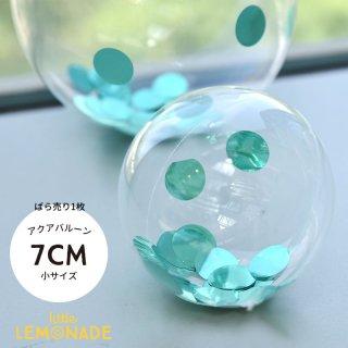 【小 70mm】【透明度が高い風船】【バラ売り】アクアバルーン【光沢性・弾力性・伸縮性に優れた高品質】クリアバルーン バルーン 透明 クリア