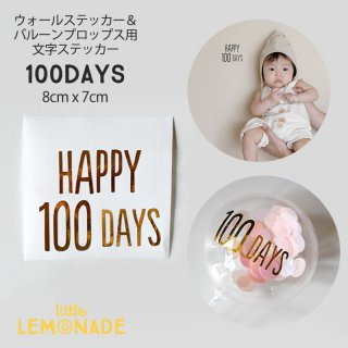 文字ステッカー 【HAPPY 100DAYS】 100日のお祝いに 8cmx7cm ゴールド/ブラック ウォールステッカー バルーンプロップス用