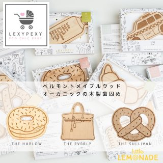 【LexyPexy】木製 歯固め 【THE EVERLY/THE HARLOW/THE SULLIVAN】 はがため  オーガニック TEETH SOOTHER