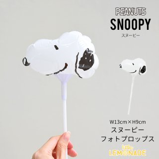 <img class='new_mark_img1' src='https://img.shop-pro.jp/img/new/icons1.gif' style='border:none;display:inline;margin:0px;padding:0px;width:auto;' />SNOOPY スヌーピーのフォトプロップス 撮影小物 バルーン【ばら売り】ぺしゃんこでお届け 結婚式 ウェディング 誕生日 発表会 お祝い