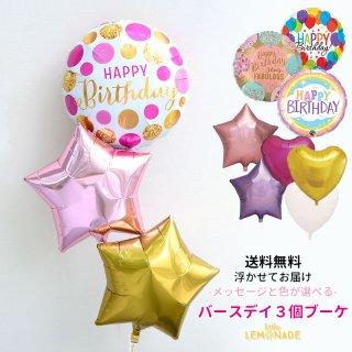 【送料無料】誕生日 バルーン 3個ブーケ バースデイ メッセージバルーン・スターバルーン・ハートバルーンが選べる 浮かせてお届け