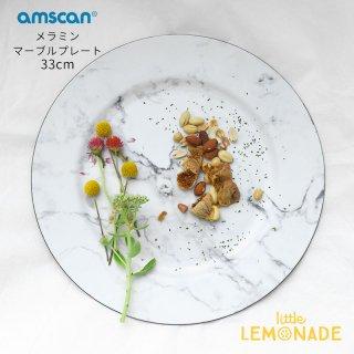 【amscan】33cm マーブル プリント チャージャー【プレート マーブル 大理石柄 料理テーブル デザートプレート (430954)