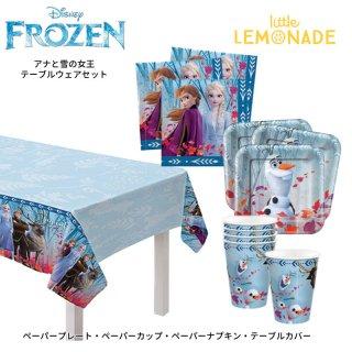 アナと雪の女王【テーブルウェアセット】誕生日 飾り アナ雪 frozen ディズニープリンセス ペーパーナプキン ペーパープレート ペーパーカップ テーブルカバー amscan