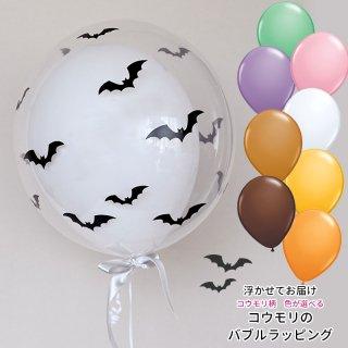 こうもり柄 バブルラッピング ハロウィン 色が選べる ゴム風船 リボン付き バブルバルーン【浮かせてお届け】 halloween 風船 バルーン電報 送料無料