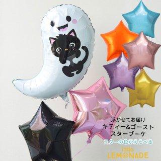 【送料無料】ハロウィン 猫とおばけのバルーンブーケ【浮かせてお届け】ヘリウムガス入り メッセージ付き Halloween ハロウィーン スター ゴースト