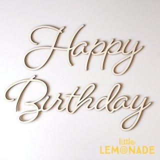 【Happy Birthday】 Wood Banner【Script Large】  ★大きい★ ウッドバナー 木製バナー スクリプト バースデイ Little Lemonade オリジナル LLS