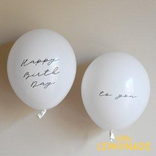 【風船】★スクリプト『Happy birthday to you 5枚』【ホワイト】パーティーバルーン 5枚パック バルーン バースデイ 誕生日