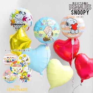 【浮かせてお届け 】スヌーピーの3個ブーケ メッセージやスター、ハートの色が選べる SNOOPY 【送料無料】