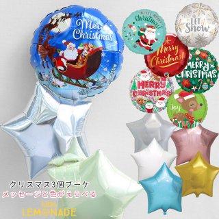 【送料無料】クリスマス バルーン 3個ブーケ merry christmas メッセージバルーン・スターバルーン・ハートバルーンが選べる 浮かせてお届け