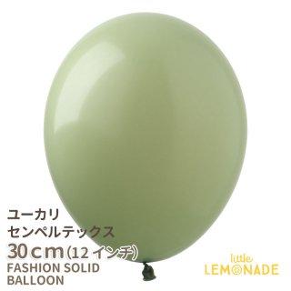 アースカラー【ゴム風船】 ユーカリ  緑  グリーン  【1枚 ばら売り センペルテックス】