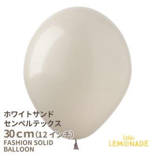 アースカラー【ゴム風船】 ホワイトサンド 白 ホワイト【1枚 ばら売り センペルテックス】