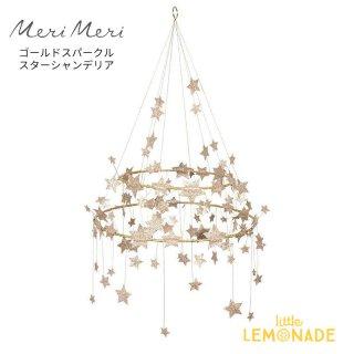 【Meri Meri】紙でできたシャンデリア  ゴールドスター スパークリングシャンデリア Gold Sparkle Star Chandelier (210367)