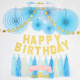 【メール便送料無料】  プチプラ BASIC DECORATION SET / BLUE ペーパーファン、タッセル、HAPPY BIRTHDAY+スターガーランドセット 4点セット