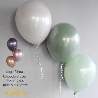 ヘリウムガス入りゴム風船3個ブーケ 色が選べる セージグリーン チョコレート バブルバルーン 誕生日 バルーン【浮かせてお届け】ゴム風船 風船  送料無料