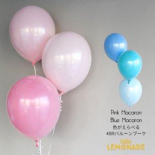 ヘリウムガス入りゴム風船3個ブーケ 色が選べる ピンク ブルー バブルバルーン 誕生日 バルーン【浮かせてお届け】ゴム風船 ジェンダーリビール 風船  送料無料