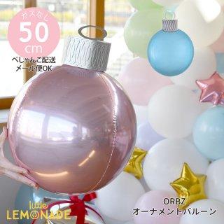 クリスマス風船 オーナメント【ぺしゃんこでお届け】DIY式オーナメントのカタチのフィルムバルーン(40409 / 404010)
