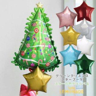 【送料無料】クリスマス 飾り ヘリウムガス入り グリーン クリスマスツリー スター2個ブーケ【浮かせてお届け】スターの色が選べる