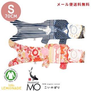 こいのぼり【Madame MO マダムモー】Sサイズ70cm / 着物 袴【Kimono/-KOI2.16】【Hakama/-KOI2.17】 メール便送料無料 子どもの日 フランス製
