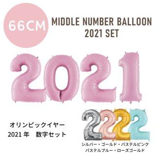 【2021年 飾り】ミドルサイズ 60cm ナンバーバルーン 数字セット 風船 バルーン balloon イベント 店舗ディスプレイ