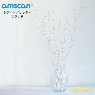 枝ブランチ ホワイト枝 グリッター 4本入り【amscan】白 ブランチ  (241378.08)