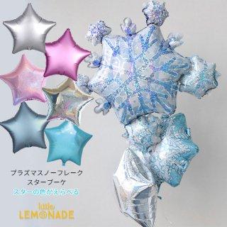 雪の結晶と19インチスターのバルーンブーケ【浮かせてお届け 送料無料】星が選べる スノーフレーク  クリスマス