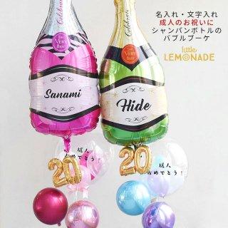 文字入れ シャンパンボトルとバブルバルーンの成人式ブーケ バブルバルーン【浮かせてお届け】誕生日 バルーン 20才 風船 バルーン電報 送料無料