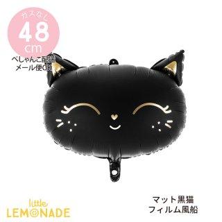 【ガスなし】ブラックキャット 黒猫のフォイルバルーン ぺしゃんこでお届け【party deco】(FB84)
