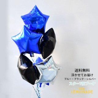【送料無料】ブルー+ブラック+シルバーのスター7個ブーケ【浮かせてお届け】スターウォーズをイメージしたバルーン 風船 宇宙 ギャラクシー