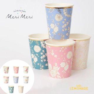 【Meri Meri】 イングリッシュガーデン ペーパーカップ 8個入り English Garden Party Cups 紙カップ   (204841)